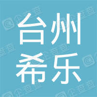 台州市希乐不锈钢器皿有限公司