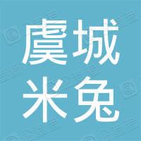 虞城县米兔文化传媒有限公司