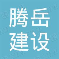 绍兴腾岳建设工程有限公司