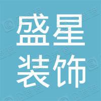 海南盛星装饰工程有限公司