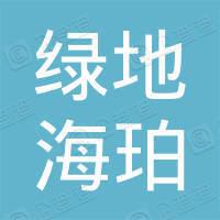 上海绿地海珀酒店管理有限公司绿地万豪酒店