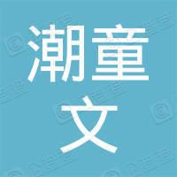 贵池区潮童文化艺术培训中心
