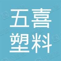 重庆五喜塑料有限公司