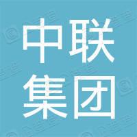 河南省中联集团公司