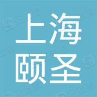 上海颐圣健康管理有限公司