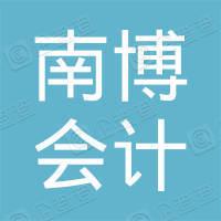 深圳南博会计事务所有限公司