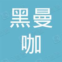 深圳市黑曼咖餐饮有限公司
