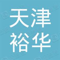 天津市裕华玻璃钢有限公司