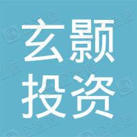 舟山玄颢投资管理合伙企业(有限合伙)