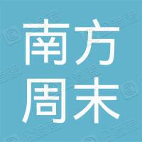 广东南方周末报业控股有限公司