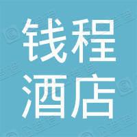 杭州钱程酒店有限公司