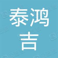 四川泰鸿吉建设工程有限公司