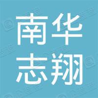南华志翔工程机械租赁经营部