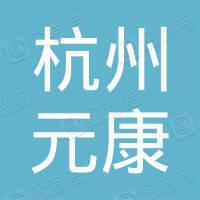 杭州元康太阳能半导体照明有限公司
