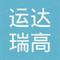 澧县运达瑞高酒店有限公司