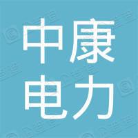 苏州中康电力开发有限公司