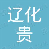 辽阳辽化贵金属有限公司