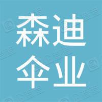 杭州森迪伞业有限公司