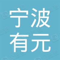宁波有元商务信息咨询有限公司