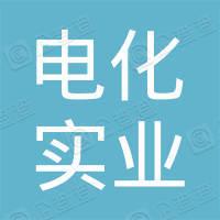 东莞市电化实业集团公司粤S20503