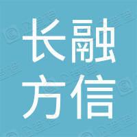 山东长融方信投资有限公司