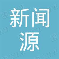 太原新闻源网络科技有限公司