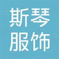 深圳市斯琴服饰有限公司