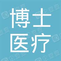 青岛博士医学美容医院管理有限公司市南博士医疗美容门诊部