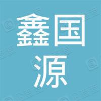 苏州鑫国源环保科技有限公司