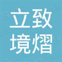杭州立致境熠酒店有限公司