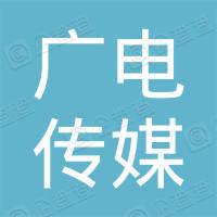 河北广电传媒集团有限责任公司