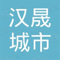 汉晟城市建设(大连)集团有限公司