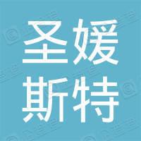 上海圣媛斯特皮肤科诊所有限公司