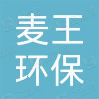 青岛麦王环保设备有限公司