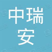 北京中瑞安投资中心(有限合伙)