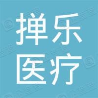 杭州掸乐医疗科技有限公司