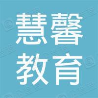 宁波慧馨教育科技有限公司