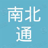 广州市南北通创业投资有限公司
