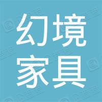 贛州幻境家具有限公司
