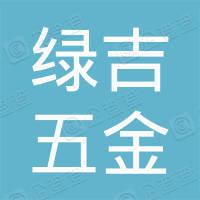 杭州绿吉五金有限公司