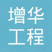 绍兴市增华工程建设有限公司