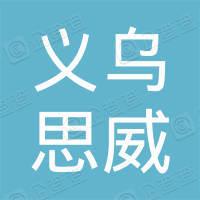 义乌思威房地产营销策划有限公司