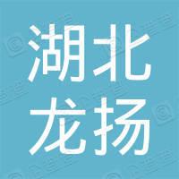 湖北龙扬建设工程有限公司诸暨分公司