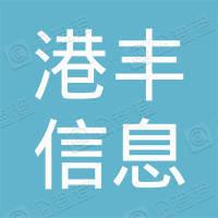 山东港丰信息科技有限公司