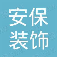 杭州安保装饰工程有限公司