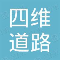 四川四维道路工程有限责任公司