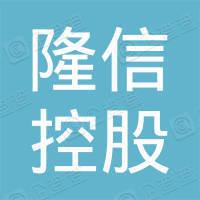 山东隆信控股集团有限公司