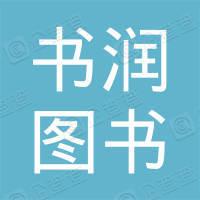 杭州书润图书有限公司