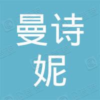 杭州曼诗妮服饰有限公司