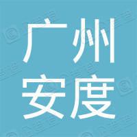 广州安度测量仪器有限公司